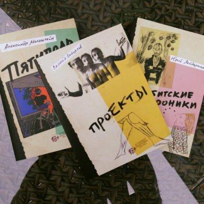 Серія книг видавництва «Vozdvizhenka Arts House»