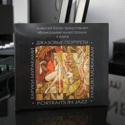 Музикальні ілюстрації до книги Харукі Муракамі «Джазові портрети»