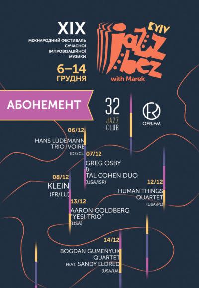 Jazz Bez Kyiv 2019 Абонемент