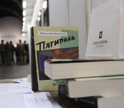 Олександр Мільштейн, «П`ятиполь»